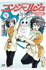 コンシェルジュインペリアル 4巻 (ゼノンコミックス) Kindle版