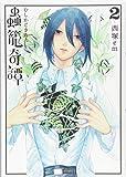 蟲籠奇譚(2) (モーニング KC)