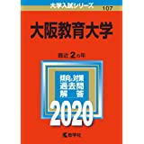 大阪教育大学 (2020年版大学入試シリーズ)