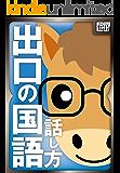 出口の国語 話し方編 (impress QuickBooks)