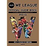 Yogibo WEリーグ オフィシャルガイドブック2021-22 (ぴあMOOK)