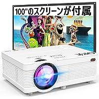 "QKK プロジェクター【100""プロジェクタースクリーンが付属】4500LM 1080PフルHDに対応可 スマホ/パソコ…"