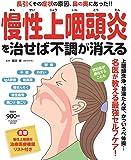 慢性上咽頭炎を治せば不調が消える (扶桑社ムック)