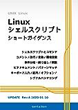 Linuxシェルスクリプトショートガイダンス