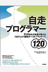 自走プログラマー ~Pythonの先輩が教えるプロジェクト開発のベストプラクティス120 Kindle版