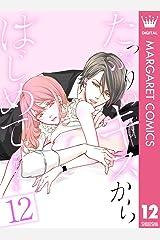 たっぷりのキスからはじめて 12 (マーガレットコミックスDIGITAL) Kindle版