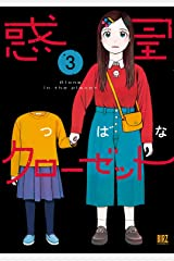 惑星クローゼット (3) 【電子限定おまけ付き】 (バーズコミックス) Kindle版