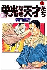 新・栄光なき天才たち 2巻 Kindle版