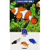 魚 (新ポケット版学研の図鑑)