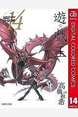 遊☆戯☆王 カラー版 14 (ジャンプコミックスDIGITAL) Kindle版