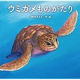 ウミガメものがたり (単行本絵本)
