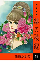 緋の稜線 (18) Kindle版