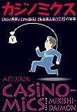 カジノミクス―「カジノ解禁」「アベ銀行」「年金積立金バクチ」の秘密