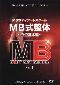 MB式整体 ~ 立位基本 ~ Vol.1 [DVD]