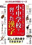 読み書きできないと恥ずかしい 小中学校で習った漢字 (大人のための常識シリーズ)