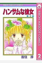 ハンサムな彼女 2 (りぼんマスコットコミックスDIGITAL) Kindle版