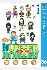 HUNTER×HUNTER モノクロ版 36 (ジャンプコミックスDIGITAL) Kindle版
