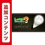 ルイージマンション3 マルチプレイパック|オンラインコード版
