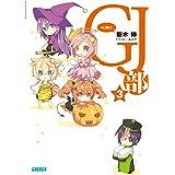 GJ部(グッジョぶ)3 (ガガガ文庫)