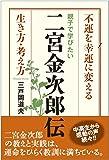 親子で学びたい二宮金次郎伝 (不運を幸運に変える生き方・考え方)
