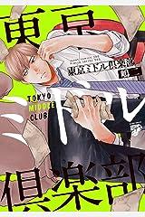 東京ミドル倶楽部【電子版限定特典付き】 (JUNEコミックス;ピアスシリーズ) Kindle版