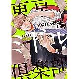 東京ミドル倶楽部【電子版限定特典付き】 (JUNEコミックス;ピアスシリーズ)