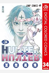HUNTER×HUNTER カラー版 34 (ジャンプコミックスDIGITAL) Kindle版