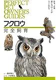 フクロウ完全飼育:飼育、品種、接し方のことがよくわかる (PERFECT PET OWNER'S GUIDES)