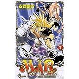 MAR(1) (少年サンデーコミックス)