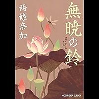無暁(むぎょう)の鈴(りん) (光文社文庫)