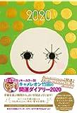 キャメレオン竹田の開運ダイアリー2020<獅子座>