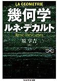 幾何学 (ちくま学芸文庫)