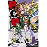 PCP -完全犯罪党- 孤島の子供たち (JUMP j BOOKS)