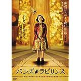 パンズ・ラビリンス スペシャルプライス版 [DVD]