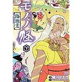 モノノ怪-海坊主- 下 (ゼノンコミックス)