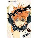 ハイキュー!! 9 (ジャンプコミックス)
