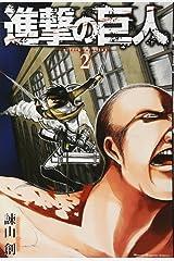 進撃の巨人(2) (講談社コミックス) コミック
