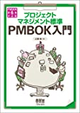 プロジェクトマネジメント標準 PMBOK入門: PMBOK 第6版対応版