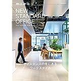 商店建築増刊 NEW STANDARD OFFICE 2021/04/16 (2021-04-16) [雑誌]