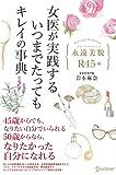永遠美貌(エターナルマドンナ) R45編 女医が実践する いつまでたってもキレイの事典 カバーA