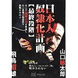 日本人奴隷化計画【最終段階】―今こそ龍体の力を奪還し白い悪魔の無慈悲な殺戮を止めよ