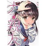 大親友 3 (3巻) (ヤングキングコミックス)