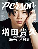 TVガイドPERSON VOL.90 (TOKYO NEWS MOOK 847号)