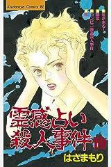 霊感占い殺人事件(10) (BE・LOVEコミックス) Kindle版
