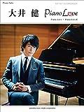 ピアノソロ 大井健 アーティスト・スコアブック 『Piano Love』『Piano LoveII』