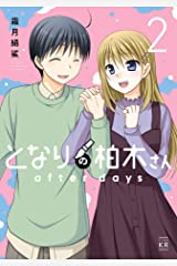 となりの柏木さん after days 2巻 (まんがタイムKRコミックス) Kindle版