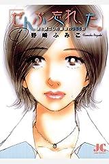 「ぜんぶ忘れ、た。」(1) (ジュディーコミックス) Kindle版