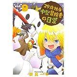29歳独身中堅冒険者の日常(9) (講談社コミックス)