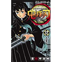 鬼滅の刃 12 (ジャンプコミックス)