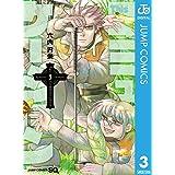 Thisコミュニケーション 3 (ジャンプコミックスDIGITAL)